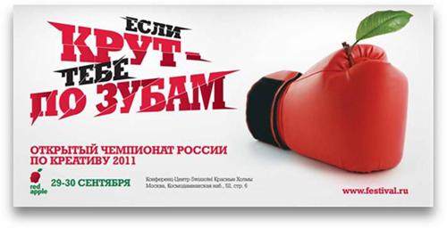 Фирменный стиль Red Apple 2011: яблоко и боксёрская перчатка
